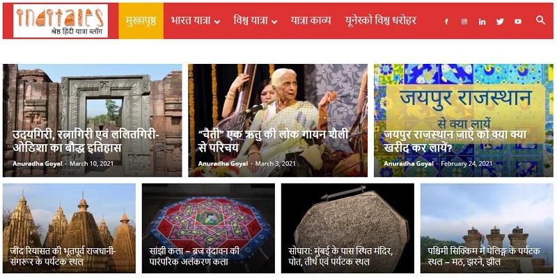 indiatales hindi blog