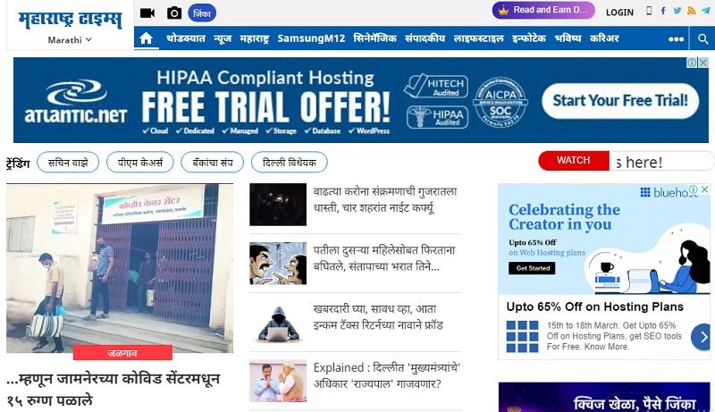 maharashtatimes marathi blog