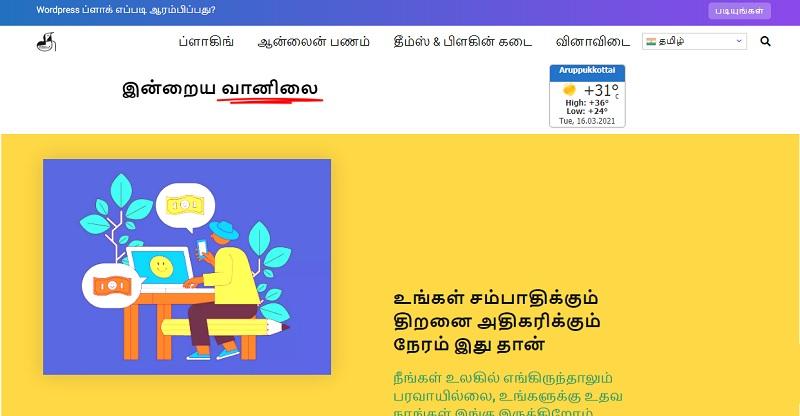 suzeela tamil blog
